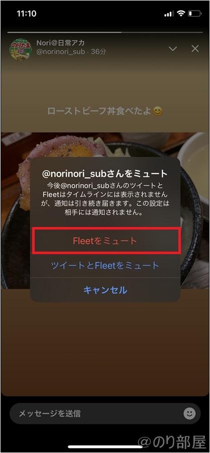 「Fleetをミュート」か「ツイートとFleetをミュート」のどちらかを選びタップする Twitterの「フリート(Fleet)」を非表示にする方法。フリートをミュートにして邪魔な表示を消す【ツイッター】