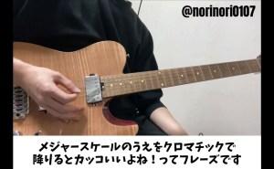 メジャースケールのうえをクロマチックで降りるとカッコいいよね。っていう簡単で少しオシャレなギターフレーズ。の動画・TAB譜