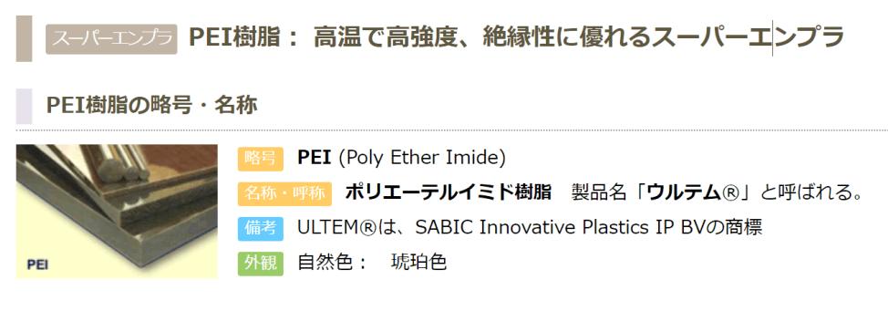 PEI(ポリエーテルイミド)樹脂基本情報 ポリエーテルイミドのピックとは。ウルテムと同じ素材の別の名称。【PEI】