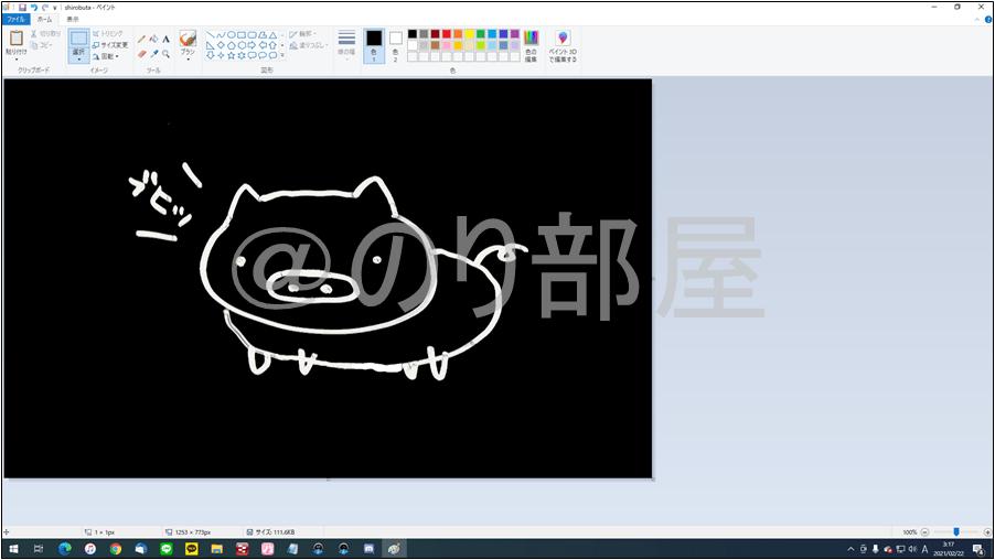 右クリックで「色の反転」を選択する  画像の白黒を反転させるには「色の反転」を使う!【Windows ペイント】 画像の色を反転させる無料の方法!Windowsのペイントですぐ!【白黒反転】