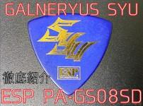 【徹底解説】Syuピック「PA-GS08SD」の詳細!50円で買える安い同じ素材・サイズのギターピックも紹介!サイズ・大きさ・厚さ計測比較! 【スモールトライアングル】