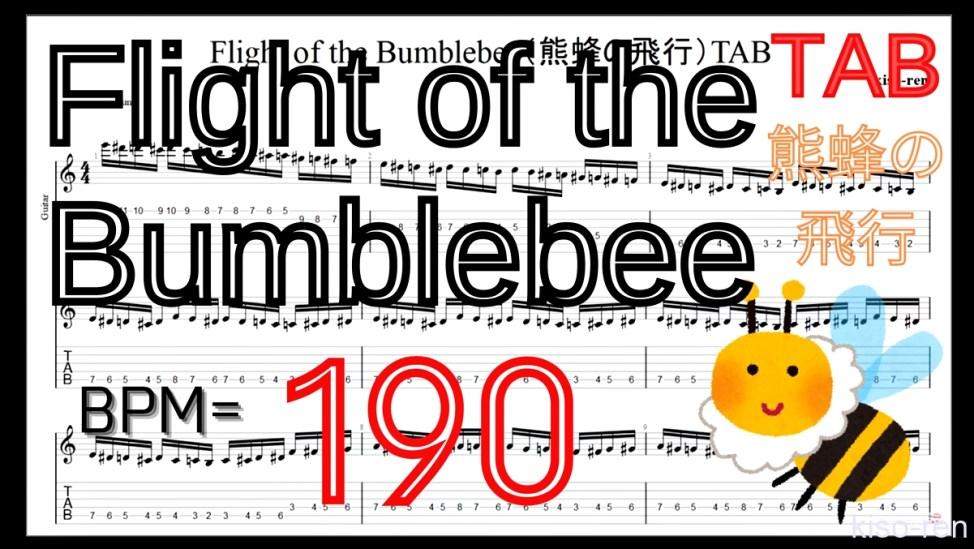 【BPM190】熊蜂の飛行 ギター TAB 楽譜(動画に合わせて弾くだけ)Flight of the Bumblebee Guitar TAB【TAB ギターソロ速弾き】【TAB・動画】絶対弾ける「熊蜂の飛行」の練習方法。ギターで難しい曲のピッキングの練習をして上手くなる!【くまばちのひこう・Flight of the Bumblebee】