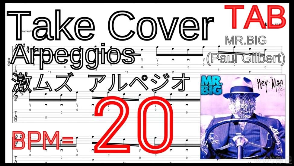 絶対弾ける TAKE COVER - Mr. Big(Paul Gilbert) の練習用動画【ポール・ギルバート】【TAB・動画】絶対弾けるTAKE COVER - Mr. Big(Paul Gilbert)の練習方法。激ムズアルペジオの