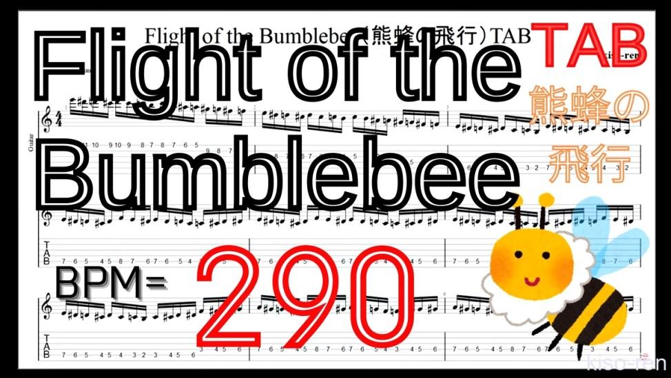 【BPM290】熊蜂の飛行 ギター TAB 楽譜(動画に合わせて弾くだけ)Flight of the Bumblebee Guitar TAB【TAB ギターソロ速弾き】【TAB・動画】絶対弾ける「熊蜂の飛行」の練習方法。ギターで難しい曲のピッキングの練習をして上手くなる!【くまばちのひこう・Flight of the Bumblebee】