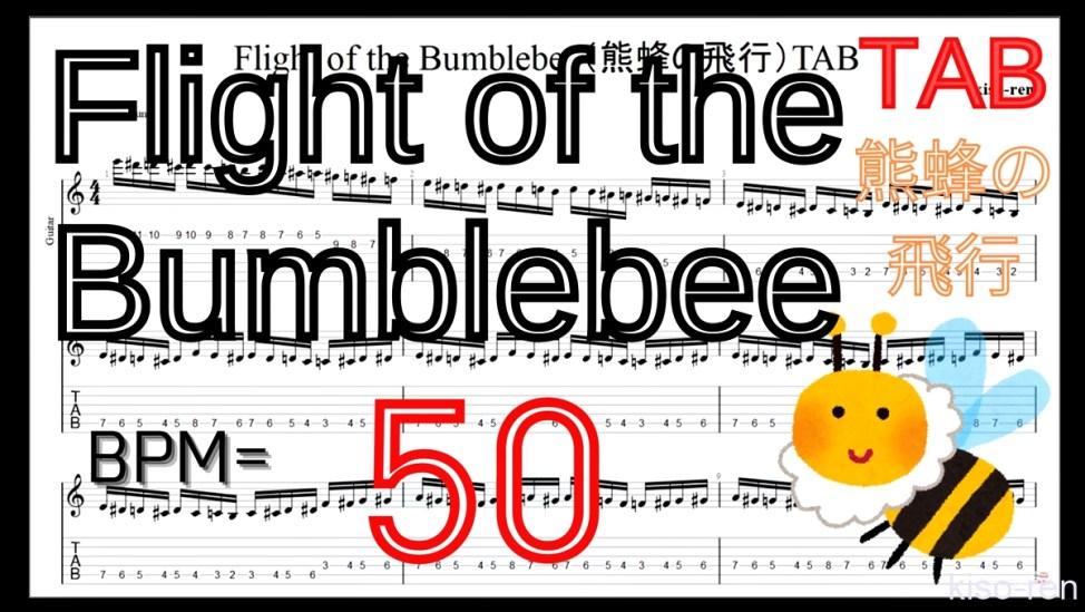 【BPM50】熊蜂の飛行 ギター TAB 楽譜(動画に合わせて弾くだけ)Flight of the Bumblebee Guitar TAB【TAB ギターソロ速弾き】【TAB・動画】絶対弾ける「熊蜂の飛行」の練習方法。ギターで難しい曲のピッキングの練習をして上手くなる!【くまばちのひこう・Flight of the Bumblebee】