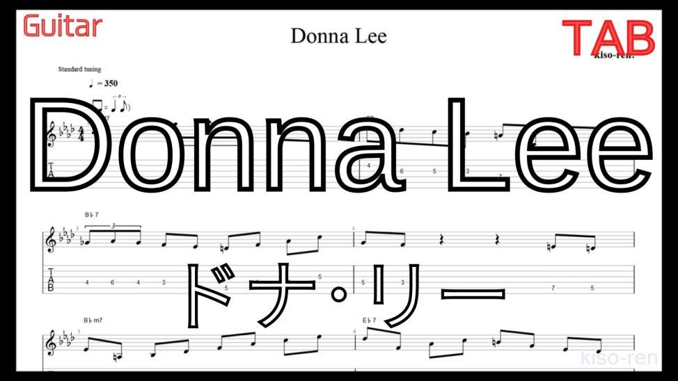 Donna Lee TAB (ドナ・リー) をギターで絶対弾ける練習方法。難しいJazz曲をゆっくり練習してピッキングを上手くなろう!【動画】