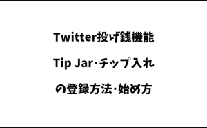 Twitter投げ銭機能の登録方法・始め方・やりかた・使い方【Tip Jar・チップ入れ】