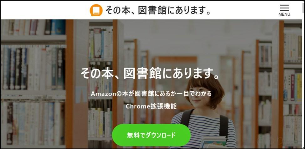 「その本、図書館にあります。」が無料で使えるのにスゴイ!【徹底解説】Amazonの本を無料で読む方法。「その本、図書館にあります。」の使い方とメリットデメリットを説明します!図書館ユーザーは要チェックです!
