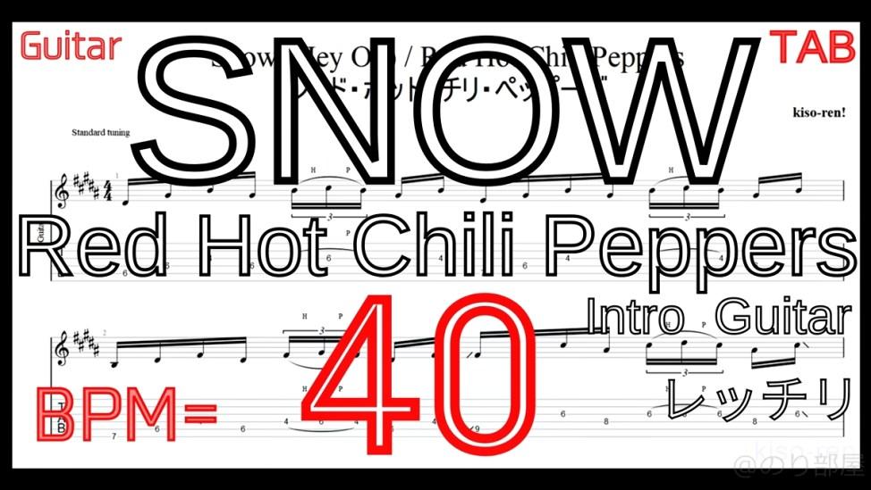 【BPM40】SNOW Red Hot Chili Peppers TAB  Intro Guita レッチリ ギター イントロギター練習【RHCP ピッキング練習】【TAB】レッチリ Snowをギターで絶対弾ける練習方法。カッコイイけど地味に難しいイントロがピッキング練習に最適!Red Hot Chili Peppers【動画】