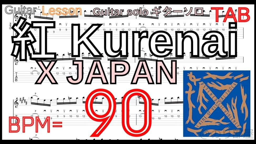 【BPM90】TAB 紅 / X JAPAN ギターソロ 速弾き練習 Guitar solo (Kurenai) 【Picking ピッキング】【TAB】紅 / X JAPAN のギターソロを絶対弾ける練習方法。【動画・kure-nai Guitar Solo】