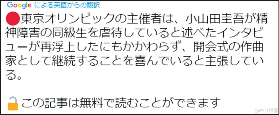 障碍者にいじめをしていた小山田圭吾氏の件についての海外の反応 小山田圭吾 いじめインタビュー記事内容全文文字起こし。ロッキンオン・クイックジャパンと海外の反応