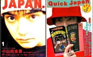 小山田圭吾のイジメ激白インタビューは「ロッキンオン 1994年 1月号」「クイック・ジャパン (Vol.3) 1995/7/1」 小山田圭吾 いじめインタビュー記事内容全文文字起こし。ロッキンオン・クイックジャパンと海外の反応