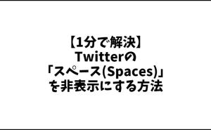 【1分で解決】Twitterの「スペース(Spaces)」を非表示にする方法。スペースをミュートにして邪魔な表示を消す【ツイッター】