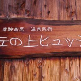 温泉民宿丘の上ヒュッテの女将手作り看板