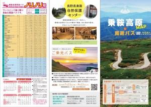 2020周遊バスパンフレット表紙