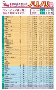 2021周遊バス時刻表