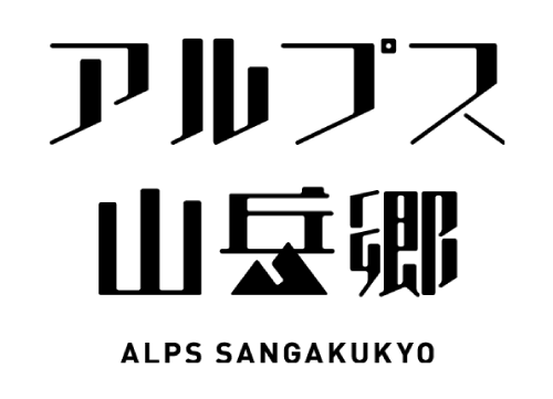 アルプス山岳郷 / Alps Sangakukyo