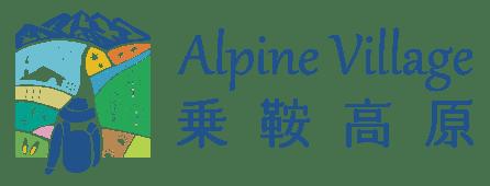 アルパインビレッジ – 乗鞍高原 (のりくら観光協会公式サイト)