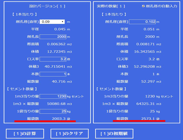 グラウト計算3
