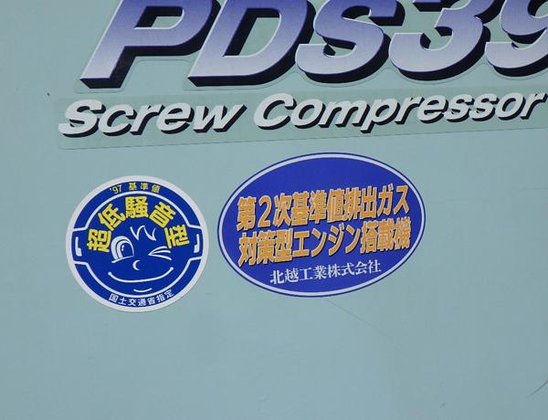 排ガス規制ステッカー