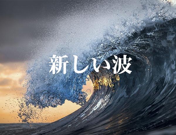 エンタの新しい波