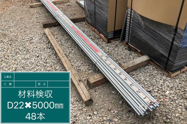 材料規格測定