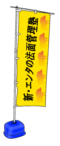 エンタの法面管理塾の旗