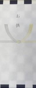 黄色の熨斗 お供え 初盆 須磨のり 海の宝石