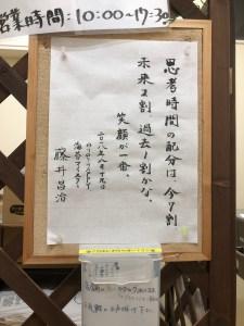 思考時間 配分 神戸 須磨 海苔専門 こだわりすし屋