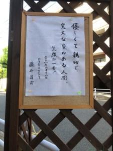 優しくて 親切で 寛大な 愛のある人間 須磨 神戸 海苔 海苔専門 こだわりすし屋