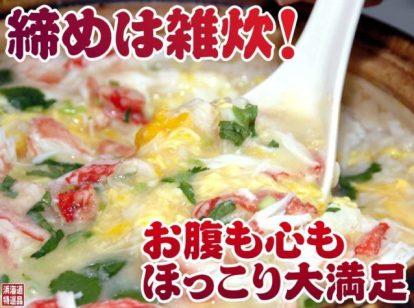 2019 カニ通販 口コミ ランキング 浜海道 雑炊