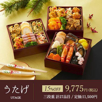 2019 おせち通販 安い 1万円以下 トオカツフーズ