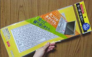キーボード 掃除 100均 グッズ アイテム キーボードカバー ダイソー セリア DIY シリコンラップ