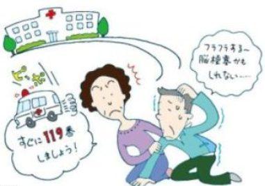 発症 サイン 救急車 脳梗塞 主な 症状 受診 必要 FAST