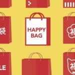 百貨店福袋2020高島屋など予約方法まとめ コスメやブランドがお得に!