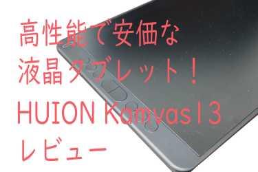 【レビュー】HUION Kamvas 13 高性能で安価なオススメの液晶タブレットです