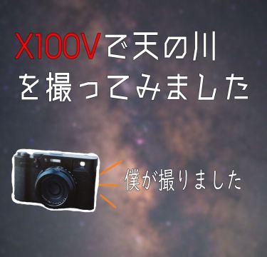 X100Vで天の川は撮れるのか?星景写真を撮ってみました【富士フイルム】