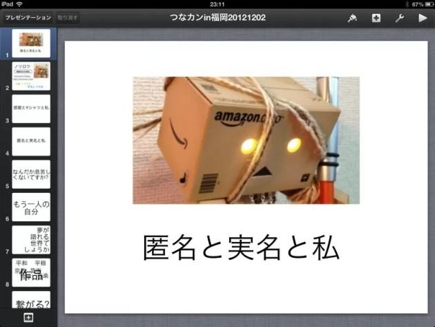 20121203-231215.jpg
