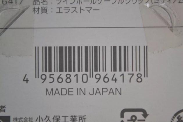 100円ショップSeriaで見つけたケーブルおまとめクリップのバーコード