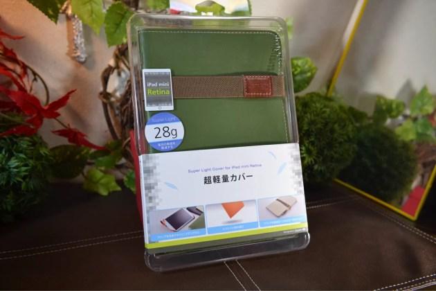 iPad mini用の超軽量カバーパッケージ
