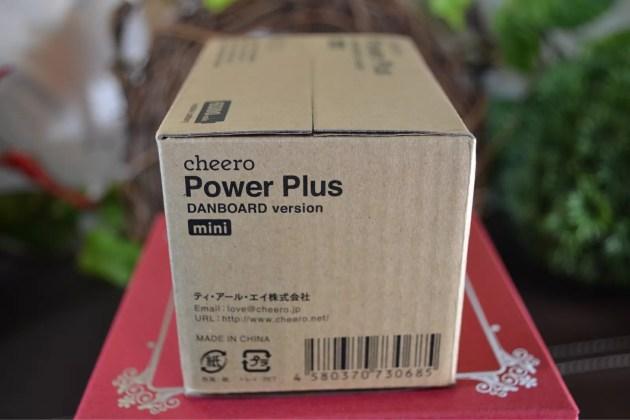 ダンボーminiバッテリーの箱がすごい