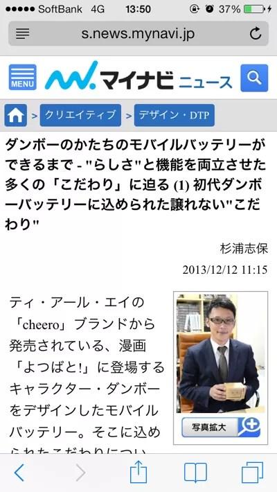 ダンボーバッテリー製作秘話マイナビニュース2