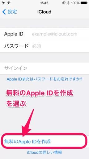 iPhoneを買ってまず最初にAppleIDを作るには、iCloudから入ってクレジットカードなしで登録する方法が簡単かもしれない。3