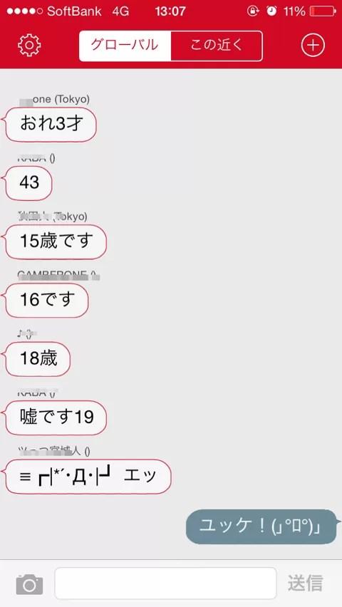 FireChat過疎ってる?2