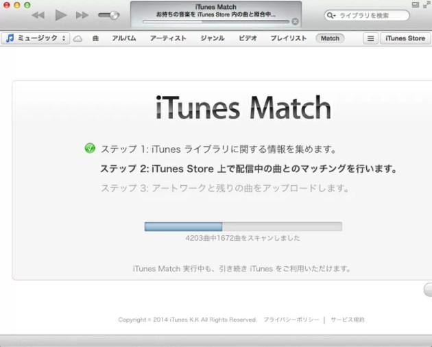 iTunes Matchの進捗状況3