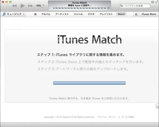 iTunes Matchの登録方法Macにて2