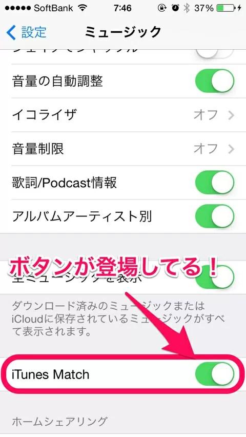 iTunes Matchの設定方法