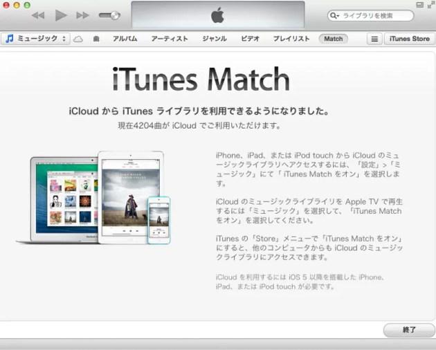 iTunes Matchの初期設定終わった!