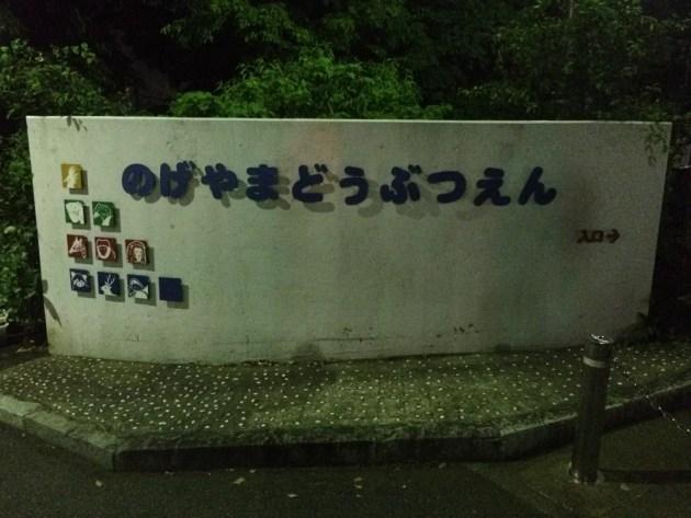 のげやま動物園