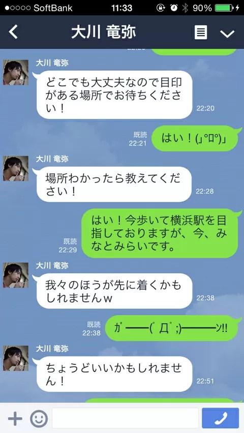 大川竜弥さんからのLINE2